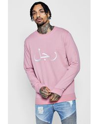 Boohoo Pink French Embroidered Arabic Man Sweater for men