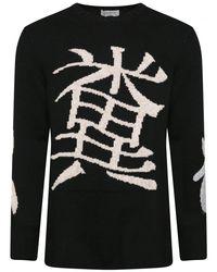 Yohji Yamamoto | Knitted Samurai Jumper Black for Men | Lyst