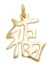 Macy's | Metallic 14k Gold Charm, Chinese Good Luck Charm | Lyst