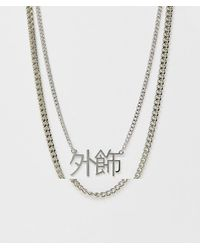 ASOS Layered Neckchain In Chinese In Silver Tone - Metallic