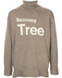 Undercover - Bezoomy Tree プルオーバー - Lyst