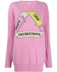 Natasha Zinko Recycle グラフィック セーター - ピンク