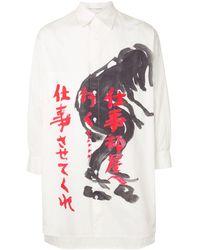 Yohji Yamamoto オーバーサイズ シャツ - ホワイト