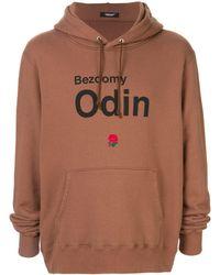 Undercover - Bezoomy Odin スウェットシャツ - Lyst