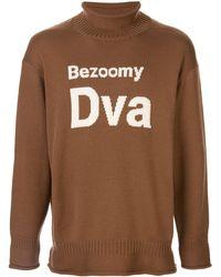 Undercover Bezoomy Dva プルオーバー - ブラウン