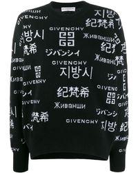 Givenchy Jersey con detalle en intarsia - Negro