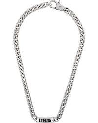 Heron Preston Chain-link Necklace - Metallic