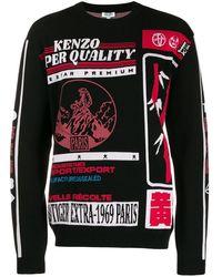 KENZO プリント セーター - マルチカラー