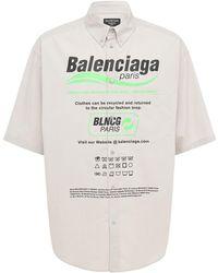 Balenciaga Рубашка Из Смешанного Хлопка - Серый