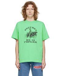 Rassvet (PACCBET) Green Motorbike T-shirt