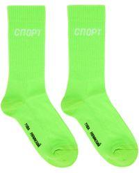 Gosha Rubchinskiy - Green Sport Logo Socks - Lyst
