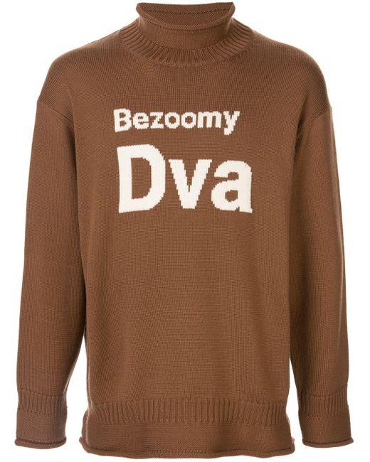 メンズ Undercover Bezoomy Dva プルオーバー Brown