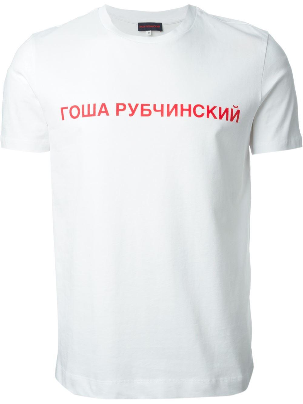 Gosha Rubchinskiy Men S White Cotton Logo T Shirt In White