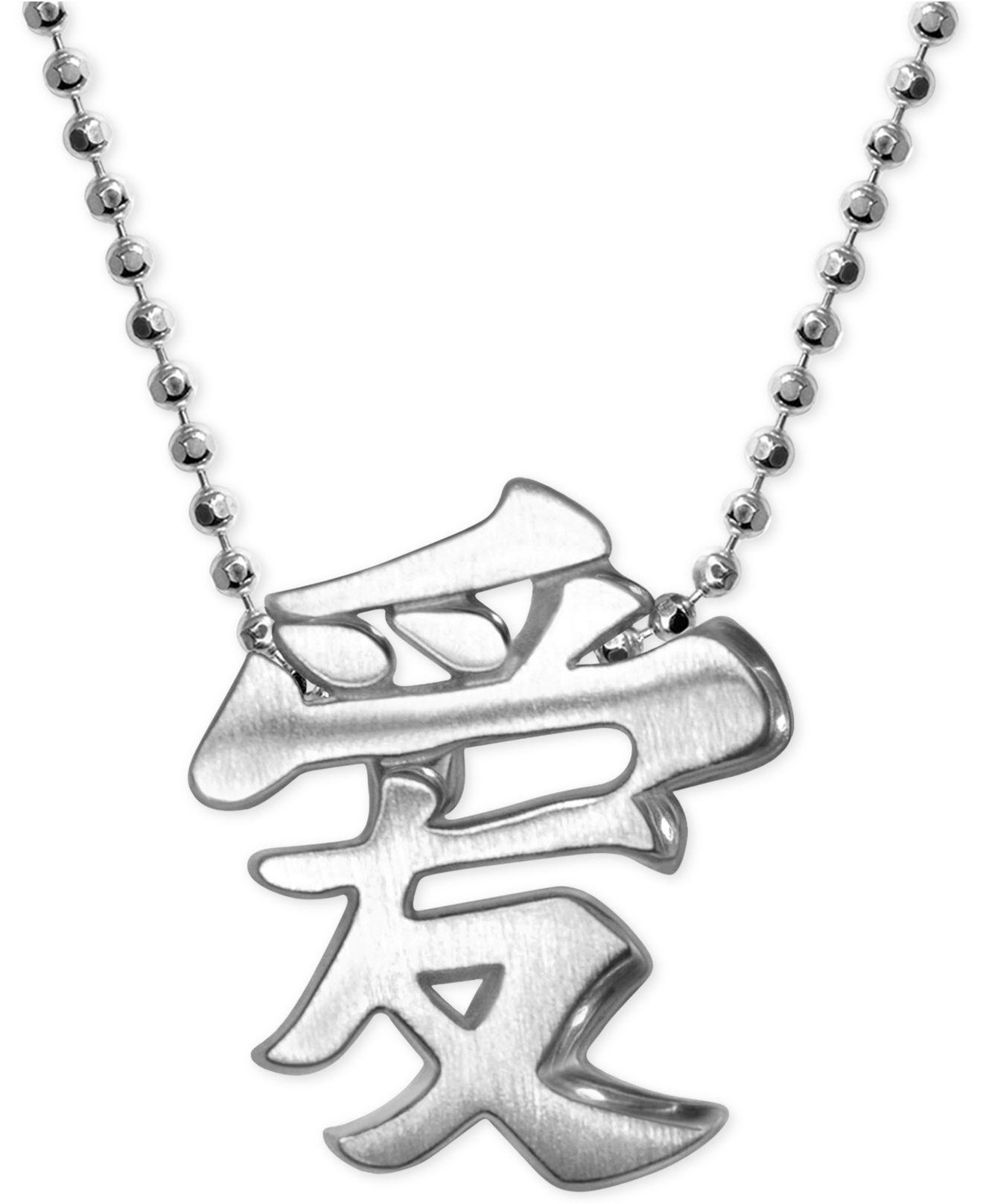 Alex woo faith hanzi symbol pendant necklace in sterling silver featured biocorpaavc Images